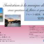 【演奏会情報】8月14日開催「フルート4重奏、木管5重奏による室内楽への誘い」にご来場くださるお客様へお願い