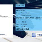 【新譜発売のご案内】青葉の笛幻想曲[フルート5重奏] (田村虎蔵/金山徹)
