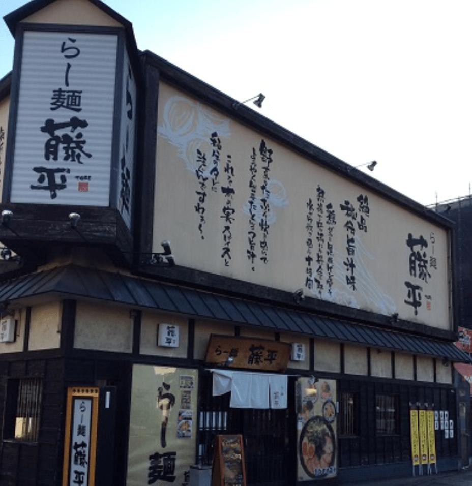 らー麺藤平尼崎大西店