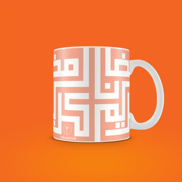"YM Sketch Mug that says ""ramadan kareem"" in kufi made in Cairo Egypt"