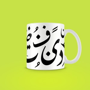 YM Sketch MUG that has arabic letters in black color on white ceramic mug made in Cairo Egypt .