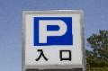USJの近くの駐車場で車中泊のできるところならここがオススメです!トイレも安心です!
