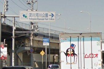 大山崎地区R171入口表示