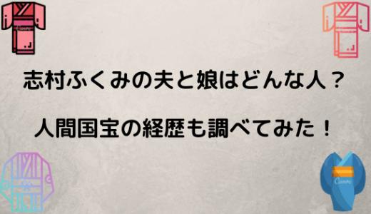 志村ふくみの結婚した夫や娘はどんな人?人間国宝の経歴も調べてみた!