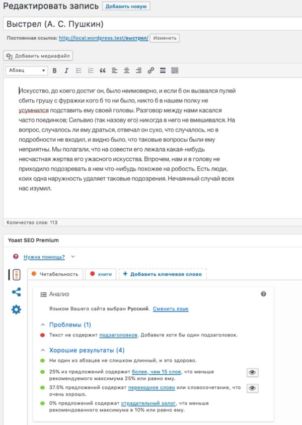 russian readability analysis yoast seo 7.5