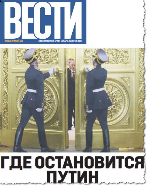 ״איפה יעצור פוטין״, ספק-שואלת, ספק-נאנחת הכותרת הראשית בעתון הזה, ׳וייֶסטי׳, היוצא (בלשון הרוסית) בקייב, תשעה-עשר במארס. זה היה לאחר השלמת ההשתלטות הרוסית על חצי האי קרים, לאחר ששני אנשי צבא אוקראינים נורו שם למוות, ואגב איומים להמשיך את ההתפשטות הרוסית באוקראינה