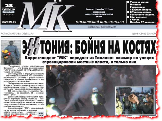 מה שהם היו רוצים לעשות למדינות הבלטיות, מה שהם אולי עוד יעשו. כותרת בעתון רוסי, אפריל 2007, מדברת על ״בית המטבחיים״ של אסטוניה, שה SS הכפולה בשמה הופכת כמובן לסמל האס.אס הנאצי. לאומנים אסטוניים מחו אז נגד אנדרטה סובייטית בעיר הבירה טאלין. הרוסים המקומיים יצאו להגנתה. אילמלא הקדימה אסטוניה והצטרפה לנאט״ו, מאורע כזה היה מעניק תירוץ לרוסיה של פוטין לבוא להגנת האחים והאחיות (גזיר מן העתון ׳מוסקובסקי קומסומולייץ׳)