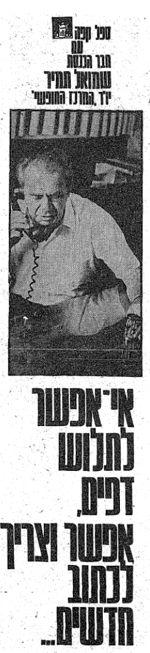 אוגוסט 1973, קיץ אחרון של תום ישראלי. תמיר נסחף בעל כורחו אל הליכוד. אילו רק נשאר בחוץ. כאן, בראיון ארוך לדב גולדשטין ב׳מעריב׳