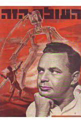 תמיר ׳איש השנה׳ ב׳העולם הזה׳, 1955, על מאבקו נגד ׳המשטר׳