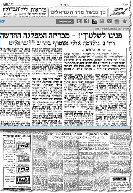 24 באפריל 1961, המפלגה הליברלית המאוחדת קמה, למורת רוחו הגלויה והבוטה של מנחם בגין. היא מעמידה את עצמה כחלופה הרציונלית היחידה לשלטון מפא״י. (׳מעריב׳, 25 באפריל 1961, מתוך אוסף העתונות היהודית)