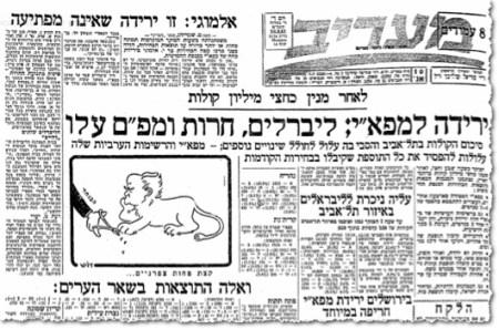 ששה-עשר באוגוסט 1961, שריון מפא״י נסדק טיפ-טיפה, אבל חלופה לה עדיין אין (׳מעריב׳ באוסף העתונות היהודית)