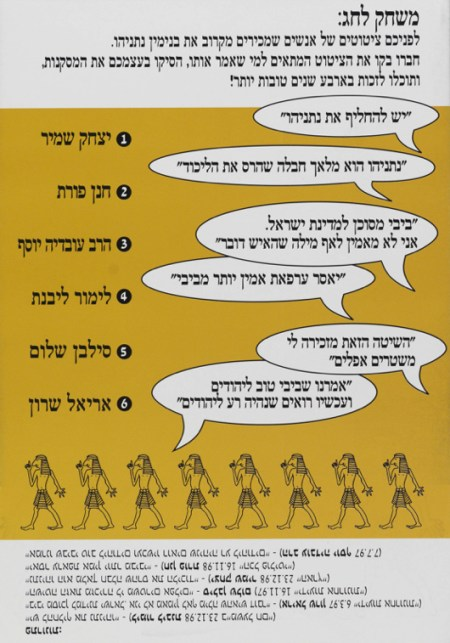 מודעת בחירות של מפלגת העבודה (׳ישראל אחת׳), מערכת הבחירות של 1999