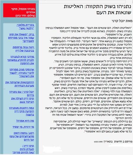 Ynet, ארבעה במאי 1999, או אולי ארבעה במארס 2015