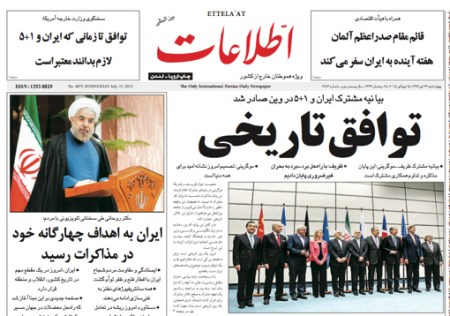 """""""יום היסטורי״, מכריזה הכותרת בעתון האיראני הזה, חמשה-עשר ביולי 2015"""
