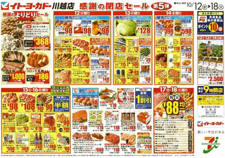 kawagoe5-2