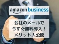Amazonビジネス 無料で作れるんです!