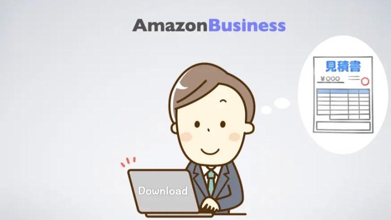 Amazonビジネスで見積書を発行する