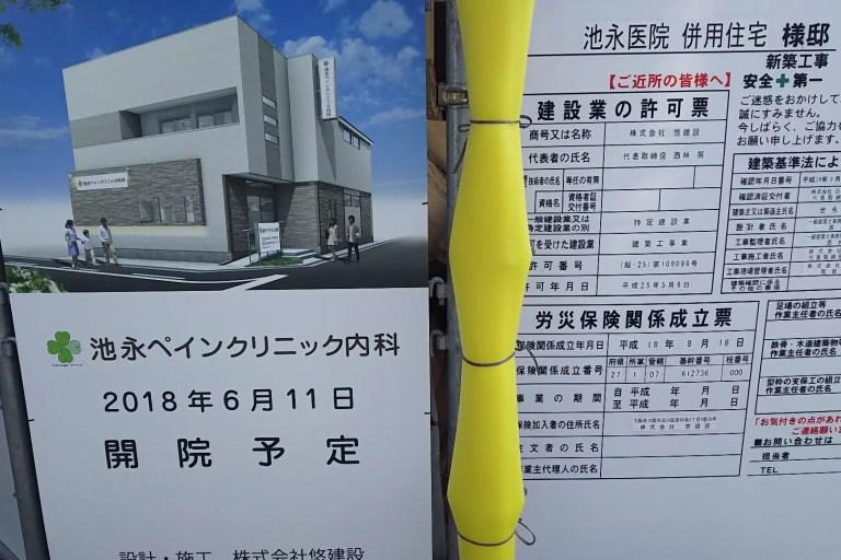 池永ペインクリニック内科 建設業の許可票