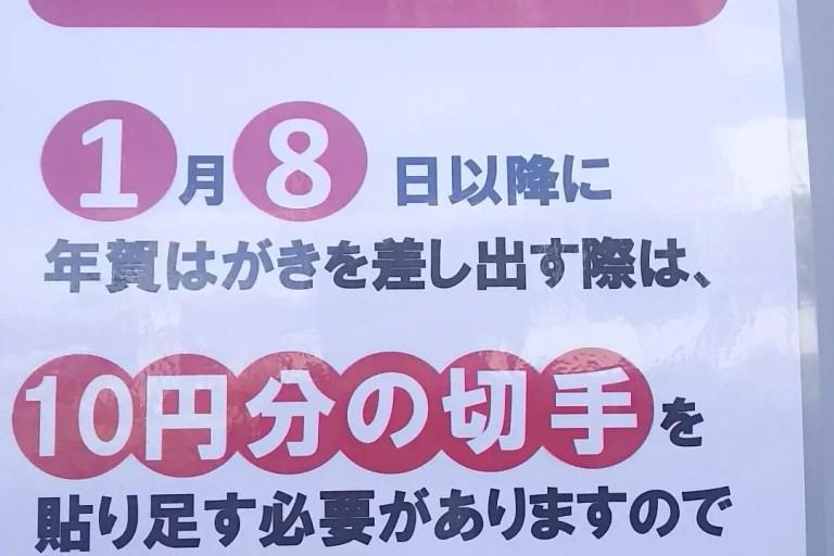 淀川郵便局 店頭販売
