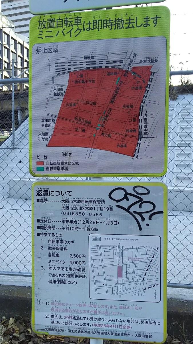 【淀川区】自転車置き場が空いてない!けど、ここしか知らないし、急いでるのにどうしよう?! なんてことありませんか? 新大阪駅周辺の一時自転車置き場をご紹介します。