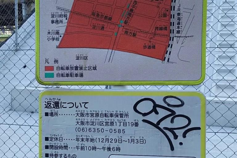 淀川区 放置自転車保管場 案内図