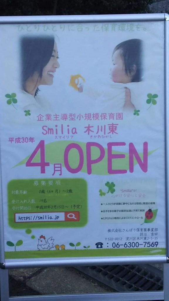 Smilia 木川東 ポスター