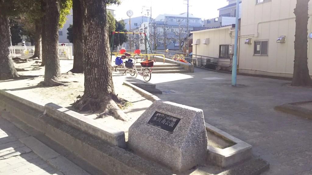 木川南公園 外観