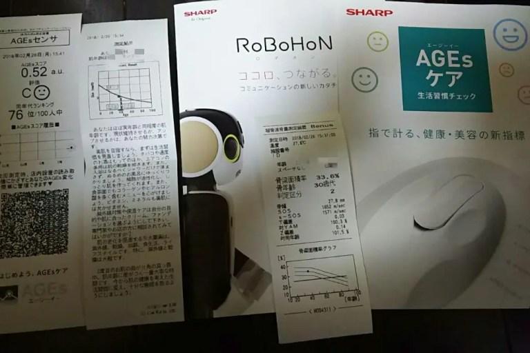 新大阪健康フェア2018 検査結果とカタログ