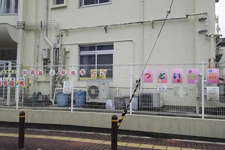 加島第一保育園 フェンスの貼り紙