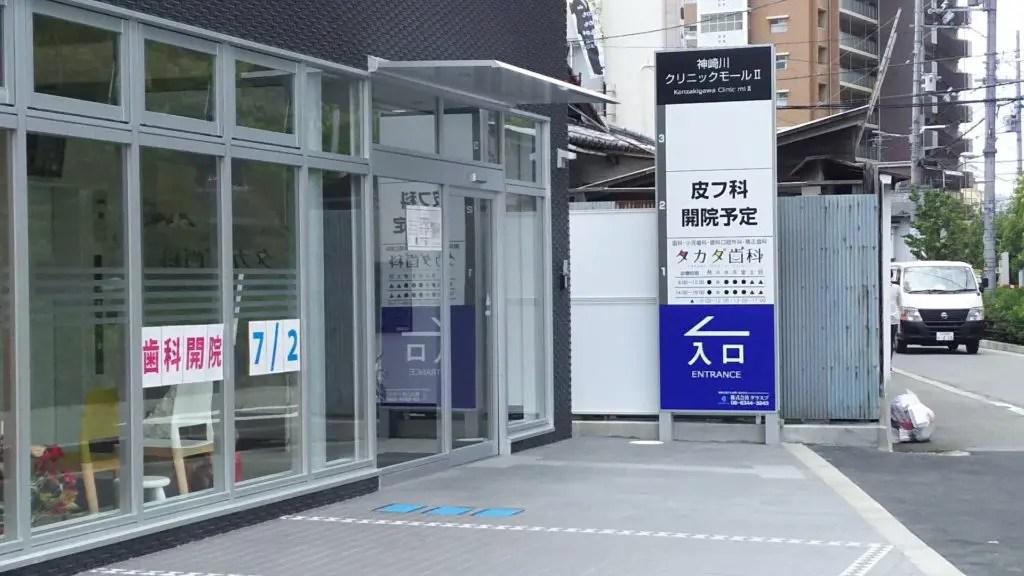 神崎川クリニックモールⅡ 1階