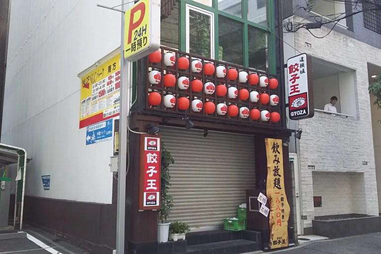 道頓堀餃子王 西中島店 外観