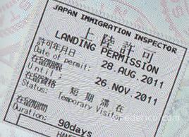 Etiqueta de LANDING PERMISSION que pone migraciones de Tokyo en el pasaporte.