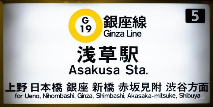 Asakusa_Sta._Sign,_Ginza_Line,_Tokyo_130810_1[1]