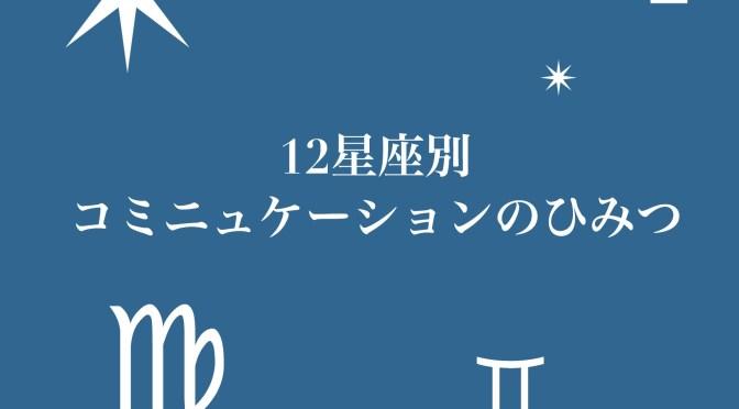 イベントのお知らせ〜12星座別コミュニケーションのひみつ〜