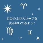 イベントのお知らせ〜自分のホロスコープを読み解いてみよう〜
