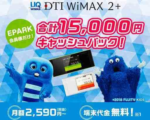 WiMAX2+ DTI💖EPARKのサービスサイト「Eクーポン」合計15,000円をキャッシュバックきました💖おすすめ💖