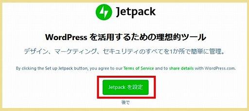 WordPress LionMediaプラグインJetpackを有効化し設定の方法💖Facebook・Twitterと連携で自動投稿💖