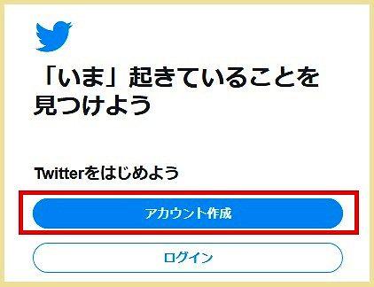 Twitter入門のアカウント作成に挑戦💖Gmail複数取得でTwitter専用無料メールアドレスを利用💖