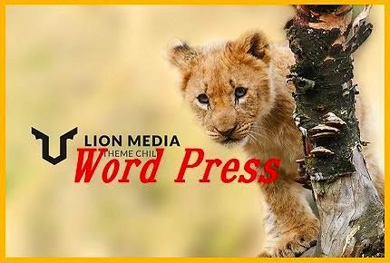 ワードプレスBLOGに無料テーマ LionMedia インストール