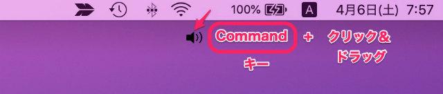 MACメニューバーアイコンの並べ替えのための移動方法💖簡単にわかりやすい画像解説💛はじめての簡単MacデビューのMacの使い方💚