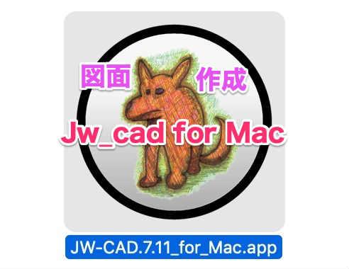 Jw_cad-for-Mac💖Macのための図面作成無料フリーソフト💖ダウンロード&インストール💖はじめての簡単MacデビューのMacの使い方💖