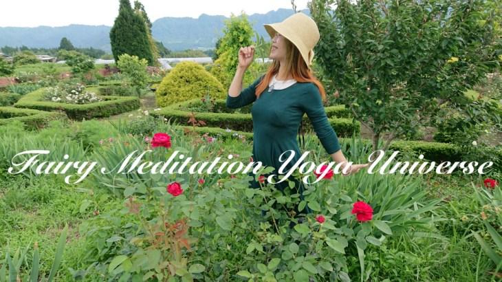 💚フェアリーヨガ・Fairy Yoga Universe ヨーガ講師紹介 東ももこ💖 福岡市天神ヨーガ教室💖 佐賀市モラージュCulturetownヨーガ教室💖