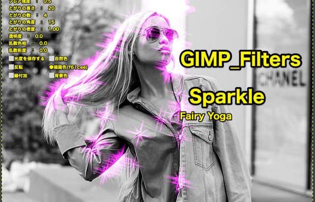 GIMP💙WordPress画像編集に使えるGIMPフィルター(Filters)_照明と投影(Light and Shadow)_きらめき【Sparkle】💘GIMP_Filters効果💖GIMP for Mac