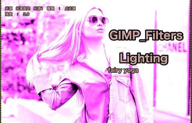 GIMP💙WordPress画像編集に使えるGIMPフィルター(Filters)_照明と投影(Light and Shadow)_ライト効果【Lighting】続**3篇💘GIMP_Filters効果💖GIMP for Mac