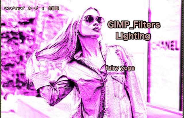 GIMP💙WordPress画像編集に使えるGIMPフィルター(Filters)_照明と投影(Light and Shadow)_ライト効果【Lighting】続**8篇💘GIMP_Filters効果💖GIMP for Mac