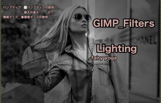 GIMP💙WordPress画像編集に使えるGIMPフィルター(Filters)_照明と投影(Light and Shadow)_ライト効果【Lighting】続**10篇💘GIMP_Filters効果💖GIMP for Mac
