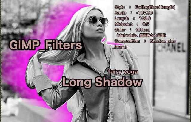 GIMP💙WordPress画像編集に使えるGIMPフィルター(Filters)_照明と投影(Light and Shadow)_ロングシャドウ【Long Shadow】続**5篇💘GIMP_Filters効果💖GIMP for Mac