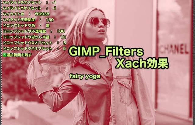 GIMP💙WordPress画像編集に使えるGIMPフィルター(Filters)_照明と投影(Light and Shadow)_Xach効果(半透明で立体的)【Xach effect】💘GIMP_Filters効果💖GIMP for Mac