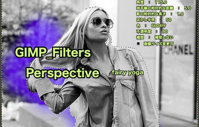 GIMP💙WordPress画像編集に使えるGIMPフィルター(Filters)_照明と投影(Light and Shadow)_遠近法【Perspective】続**6篇補間しない💘GIMP_Filters効果💖GIMP for Mac