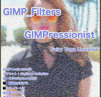 💖GIMP for Mac💘GIMP_フィルター効果(Filters)💚芸術的効果(Artistic)_GIMPressionist-絵のような処理【GIMPressionist】続**52篇_ブラシ:arrow01.pgm(矢)ガンマ①💙